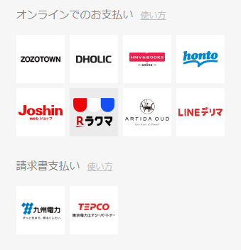paypay linepay origamipay キャッシュレス 決済サービス