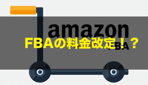 対策しないと損になる!AmazonFBAの料金が改定!手数料が増額!