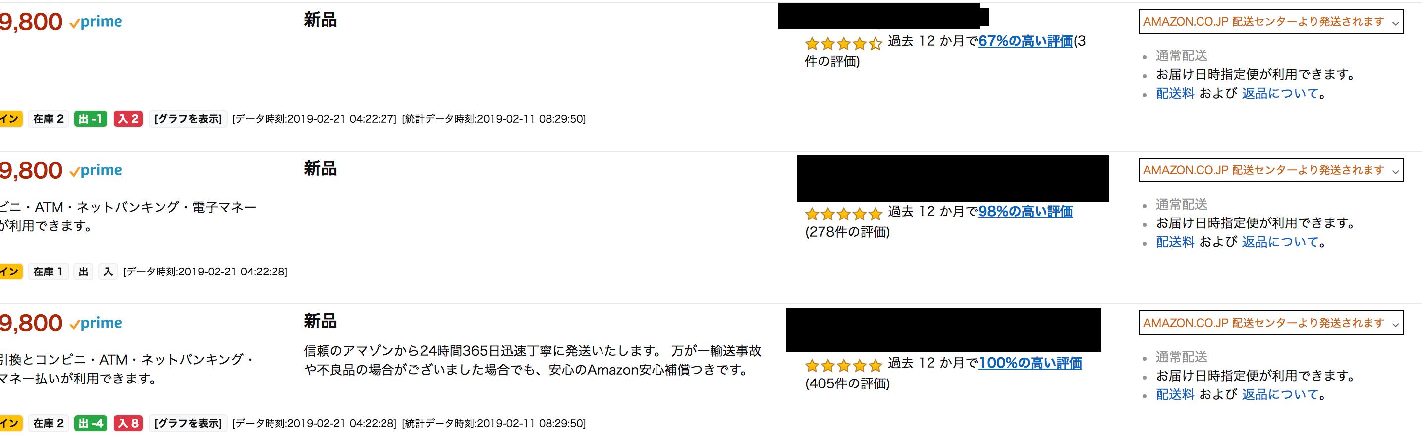 Amazon 評価 削除 アマゾン