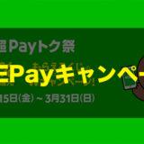 せどり 転売 linepay paypay