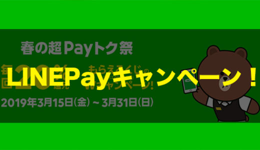 LINE Pay平成最後の超Payトク際20%還元!