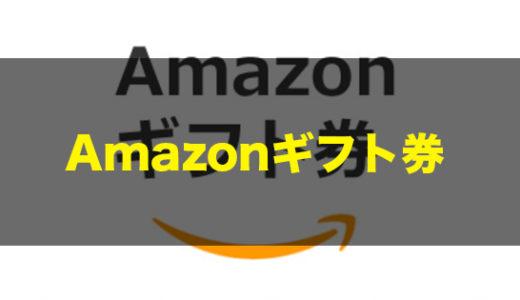 Amazonギフト券売買サイトで格安ギフト券を買おう