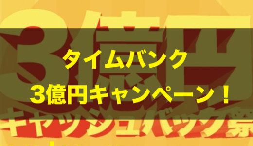 3億円キャッシュバック祭開催中!35%キャッシュバック!二人で買えば70%キャッシュバック!