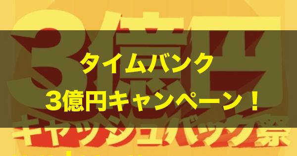 タイムバンク ,3億円