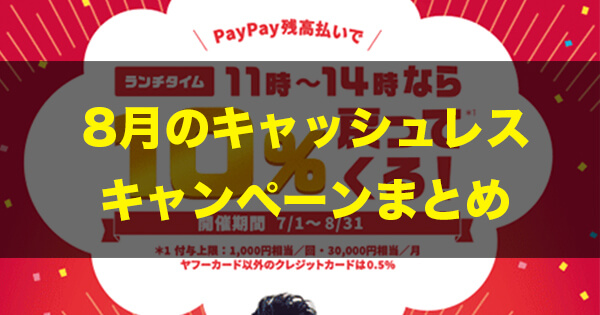 7pay, LINEPay,d払い,OrigamiPay, paypay, ファミペイ, メルペイ