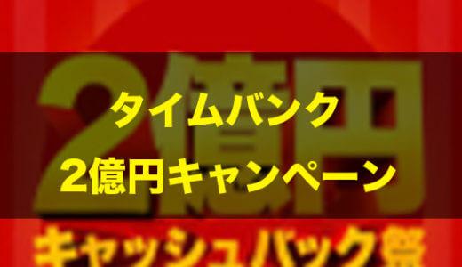 [過去記事]タイムバンク【40%還元2億円キャッシュバック祭】開催