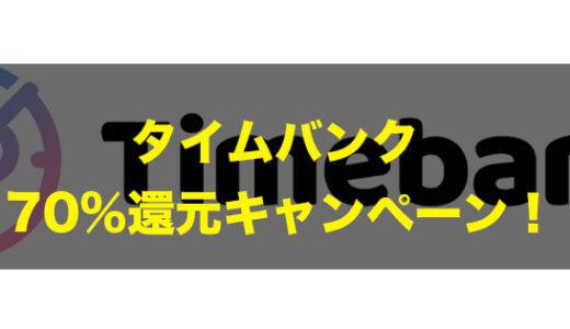 タイムバンク「1億円キャッシュバック祭」開催中