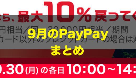 9月から始まるPayPayキャンペーン