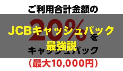 JCB20%キャッシュバックキャンペーン