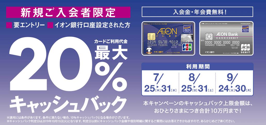 イオンカード dショッピング せどり 転売 dカード