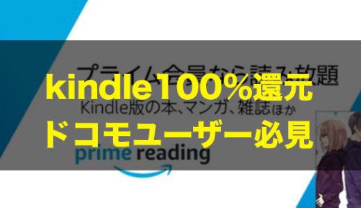 Amazon Kindle 100%ポイント還元商品【ドコモユーザー必見】