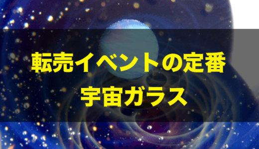 【せどり(転売)確実利益!】宇宙ガラス抽選イベント