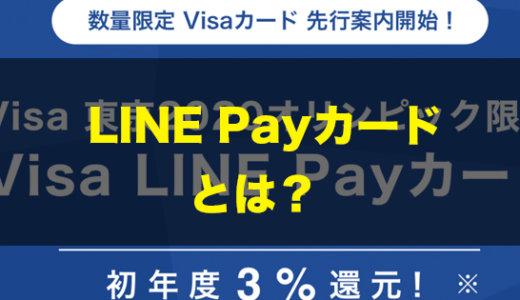 せどり(転売)でもっともアツい「Visa LINE Payカード」とは?