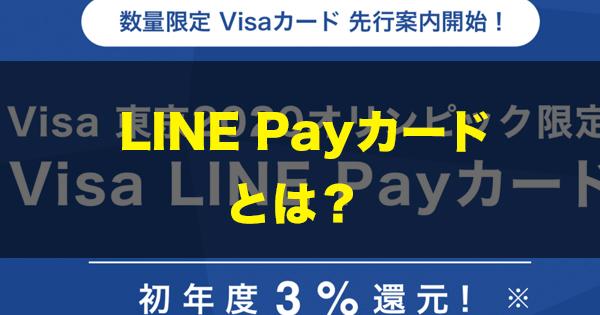LINEPayカード,転売,せどり,クレジットカード