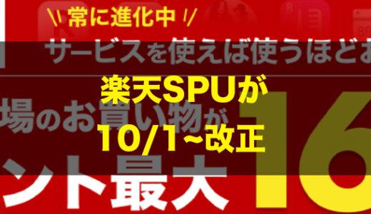 【ポイントせどり(転売)必見】10月1日から楽天SPUに変更が