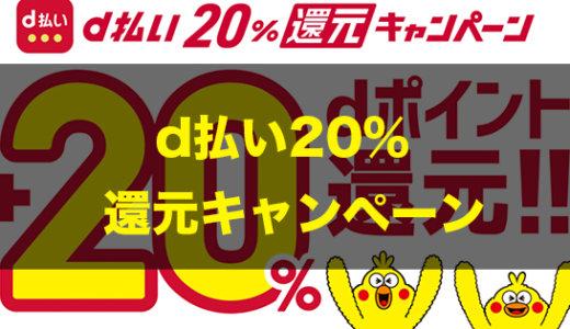 【9/14~10/14】d払い20%還元キャンペーン