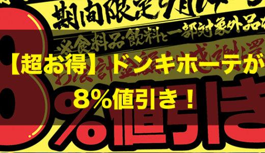 【せどり(転売)に朗報!】ドン・キホーテが8%割引中!