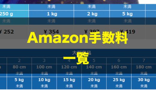 【せどり(転売)】の必須知識。Amazon手数料について