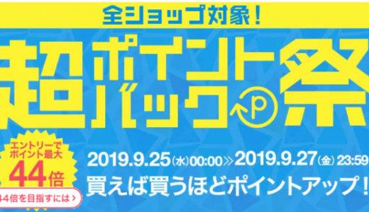 楽天で「超ポイントバック祭」が開催中!