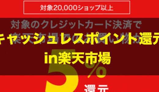 【キャッシュレス・消費者還元事業】楽天市場でポイント5%還元!
