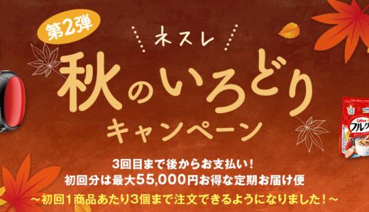 ネスレ「秋のいろどりキャンペーン」開催中!ポイントサイト経由で高額ポイントをゲット!