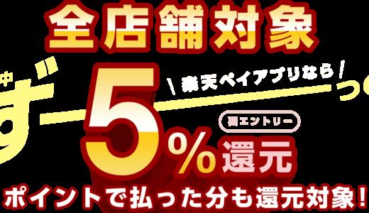 【キャッシュレス・消費者還元事業】楽天ペイで最大5%還元開催中!
