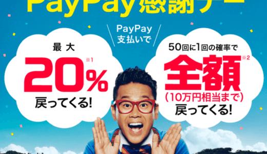 10月のPayPayキャンペーン