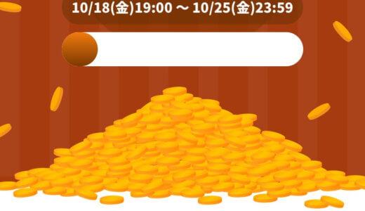 タイムバンク「1億円ポイントバック祭」開催中!