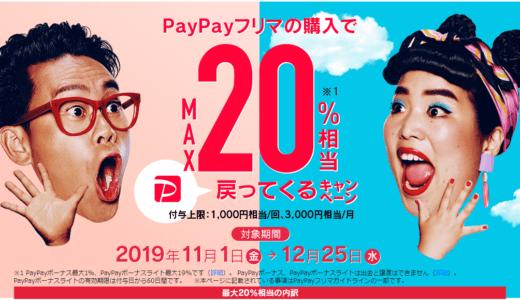 PayPayフリマ11月キャンペーン