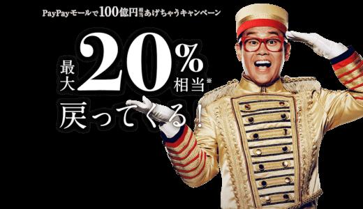 「PayPayモールで100億円相当あげちゃうキャンペーン」が開催中!