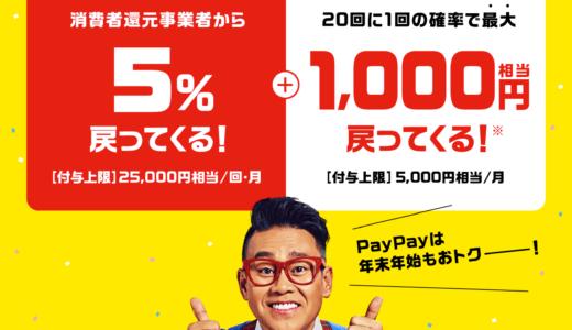 12月からスタートするPayPayキャンペーン