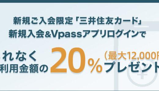 三井住友カード、新規入会で20%還元!